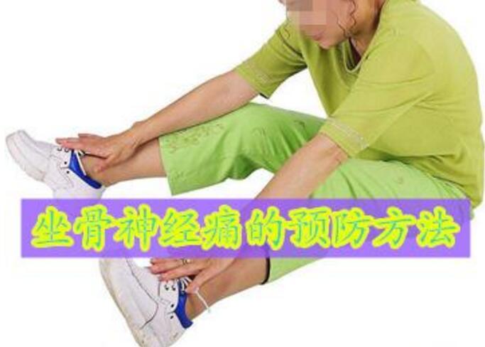 遵义骨科医院:坐骨神经痛的预防方法大家要掌握