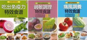 林孝义所写风湿免疫病饮食著作