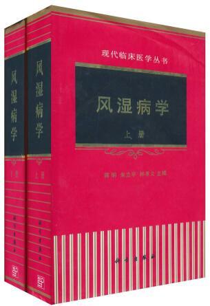 林孝义教授与其他专家共同编撰现代临床医学丛书《风湿病学》学术著作
