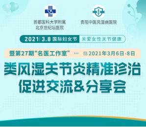 京黔风湿免疫学专家联合会诊启动,3.8妇女节,关爱女性关节健康活动